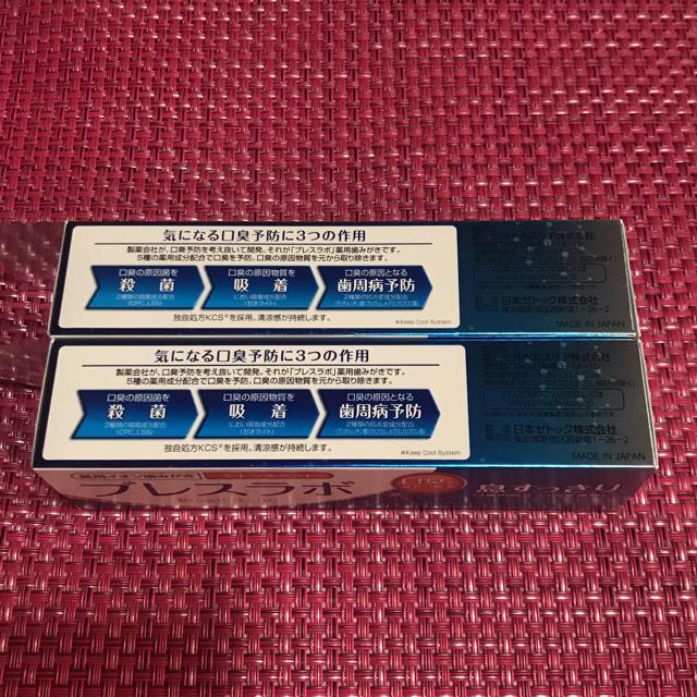 第一三共ヘルスケア(ダイイチサンキョウヘルスケア)の薬用イオン歯みがき ブレスラボ 〈ダブルミント〉2本セット コスメ/美容のオーラルケア(歯磨き粉)の商品写真