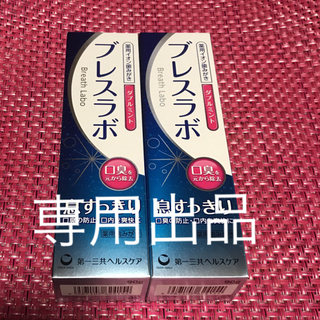 第一三共ヘルスケア - 薬用イオン歯みがき ブレスラボ 〈ダブルミント&シトラスミント〉2種類セット