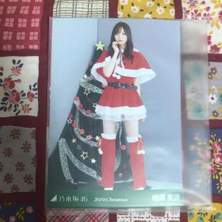 乃木坂46 - 乃木坂46 クリスマス 2019 梅澤美波 5種 コンプ  Webショップ ■