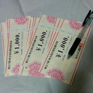 コジマ 株主優待券 5万円分
