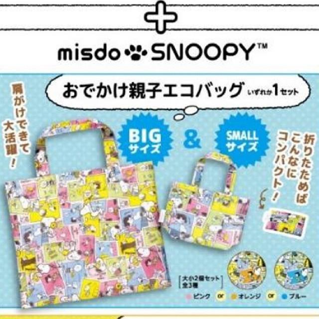 SNOOPY(スヌーピー)のはら凹様専用 SNOOPY & ミスド コラボ親子トートバッグ ピンク エンタメ/ホビーのおもちゃ/ぬいぐるみ(キャラクターグッズ)の商品写真