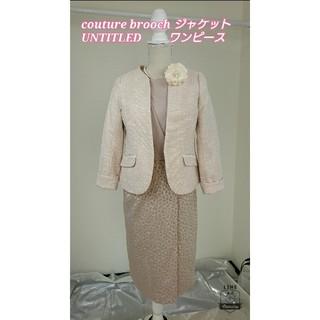 クードシャンス(COUP DE CHANCE)の美品♪ couture broochジャケット+クードシャンスワンピース(スーツ)