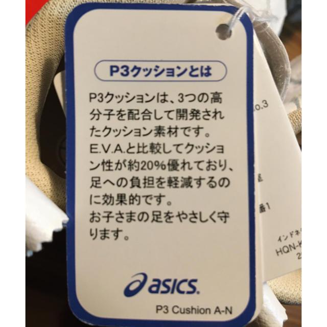 asics(アシックス)のファーストシューズ白×フラワーパープル キッズ/ベビー/マタニティのベビー靴/シューズ(~14cm)(スニーカー)の商品写真
