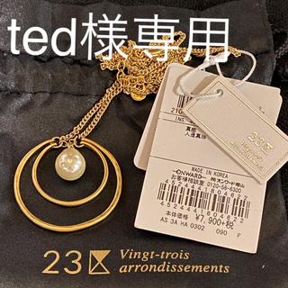 ニジュウサンク(23区)の23区 ネックレス 新品 未使用(ネックレス)