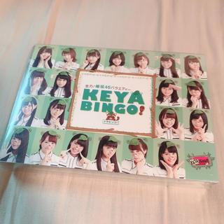 欅坂46(けやき坂46) - 特典付KEYABINGO!