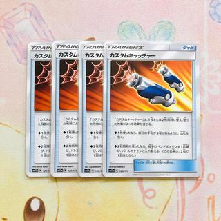 ポケモン - ポケモンカード カスタムキャッチャー 4枚 ポケカ ポケモンカード
