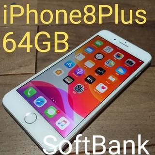 iPhone - 完動品iPhone8Plus本体64GBシルバーSoftBan白ロム判定〇送料込