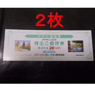 スターツ 株主優待 ホテル清風園 宿泊 20%割引券2枚 2020年7月31日迄(宿泊券)