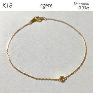 agete - 【美品】agete  K18 0.03ct 一粒ダイヤモンドブレスレット