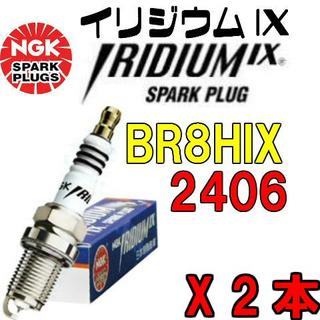 2X-1308/NGK イリジウム プラグ 品番 BR8HIX 2406 分離形(パーツ)
