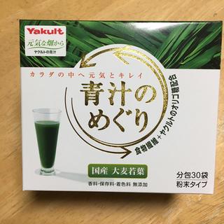 Yakult - ヤクルト 青汁のめぐり 30袋(1箱相当)