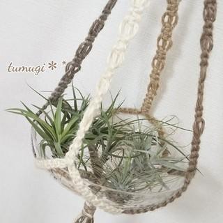 茶系と白の麻紐4色で作ったマクラメプラントハンガー*tumugi**(プランター)