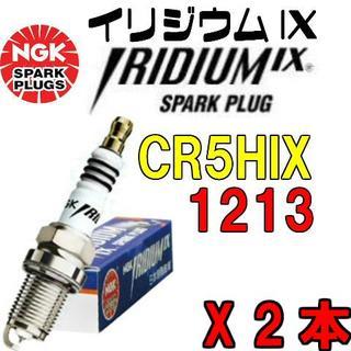 2X-1313/NGK イリジウム プラグ 品番 CR5HIX 1213 ネジ形(パーツ)