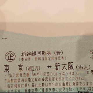 JR - 安心のラクマ便発送❗️ 新大阪 東京 新幹線 回数券 3/8まで有効