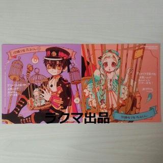 地縛少年 花子くん アニメイト特典 複製ミニ色紙 2枚 あいだいろ