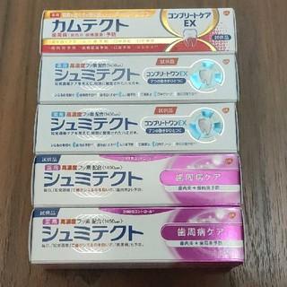 歯みがき粉 シュミテクト カムテクト 5本セット