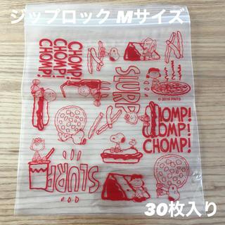 スヌーピー(SNOOPY)の【新品!】SNOOPY ジップロック Mサイズ 30枚(収納/キッチン雑貨)