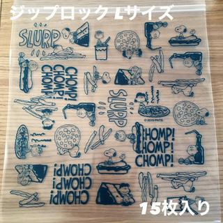 スヌーピー(SNOOPY)の【新品!】SNOOPY ジップロック Lサイズ 15枚(収納/キッチン雑貨)