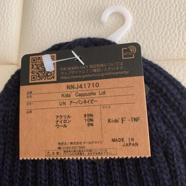 THE NORTH FACE(ザノースフェイス)の【新品タグ付】アーバンネイビー ビーニー カプッチョリッド キッズ/ベビー/マタニティのこども用ファッション小物(帽子)の商品写真