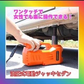 動ジャッキ セダン SUV タイヤ交換用 車専用工具