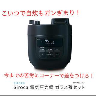 限界価格! siroca(シロカ)  電気圧力鍋 ガラス蓋セット SP-D131
