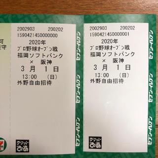 ソフトバンク(Softbank)の3月1日 ソフトバンクホークス チケット2枚(野球)