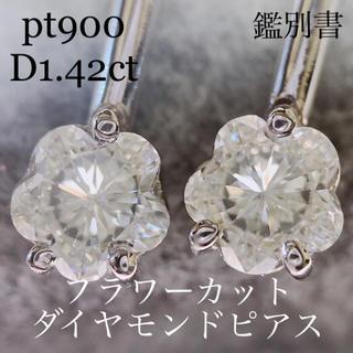 鑑別書 pt900フラワー カットダイヤモンドピアスD1.42ct 高品質ダイヤ