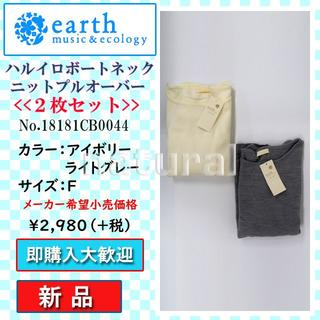 earth music & ecology - 【新品】earth music&ecology プルオーバー 2枚セット①