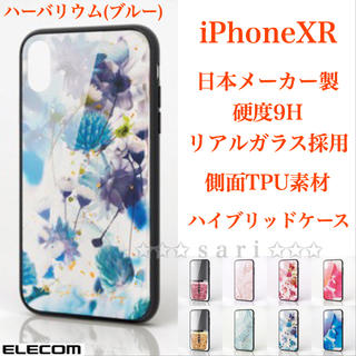 ELECOM - iPhoneXR 美しいリアルガラス 【ハーバリウム(ブルー)】 ケース