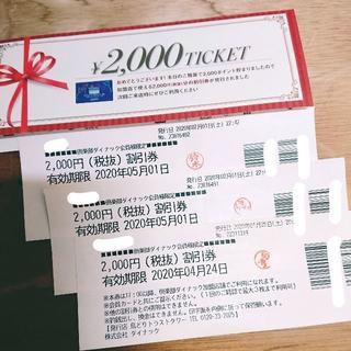 サントリー - ダイナック6,600円分金券チケット(2200x3枚セット)