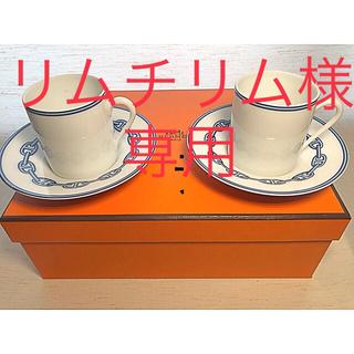 Hermes - ☆新品・未使用☆エルメスシェーヌ ダンクル ブルー コーヒーカップ&ソーサーペア