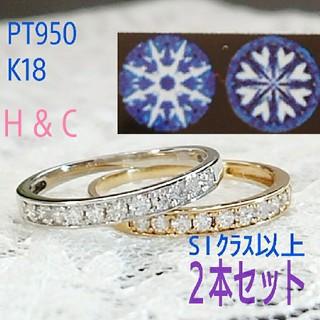 【未使用】2本  PT950 K18 ダイヤモンド H&C エタニティ リング(リング(指輪))