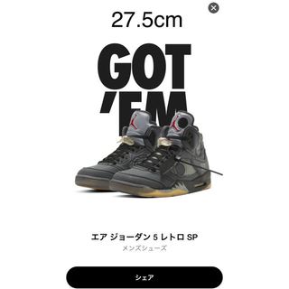 OFF-WHITE - OFF-WHITE × NIKE AIR JORDAN 5 RETRO 27.5