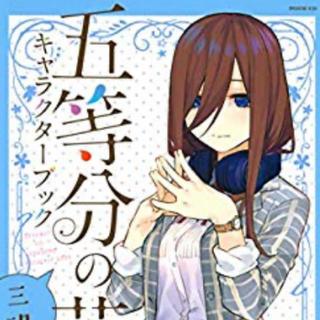 五等分の花嫁キャラクターブック 三玖.四葉 2冊セット