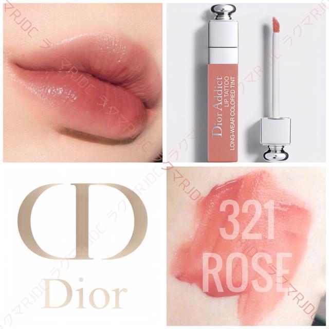 Dior(ディオール)の【新品箱有】限定販売色✦ 321 ナチュラルローズ♡ ディオール リップティント コスメ/美容のベースメイク/化粧品(口紅)の商品写真