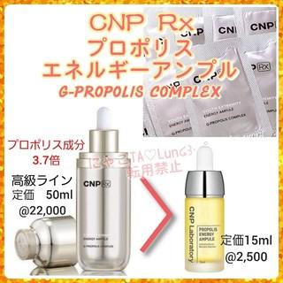 チャアンドパク(CNP)の本体同量❣️CNP RX★プロポリスエネルギーアンプル(美容液)