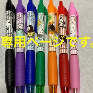 ムーミンボールペン 7色(ペン/マーカー)