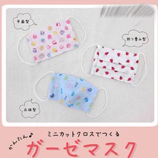 4 ハンドメイド マスク 型紙(型紙/パターン)