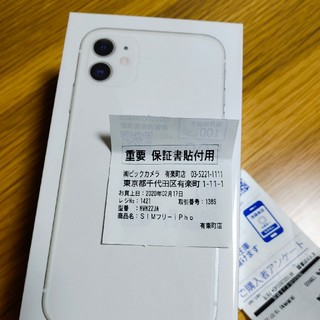 Apple - SIMフリー iPhone 11 White 128GB