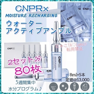チャアンドパク(CNP)の【セール🎀】CNPRX★ウォーターアクティブアンプル(美容液)