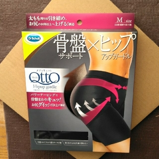 MediQttO - メディキュット   骨盤サポート ヒップアップガードル ブラックMサイズ