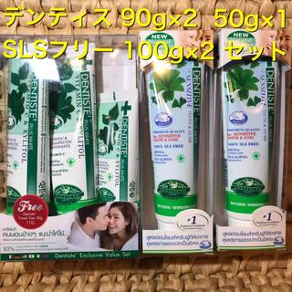 【新品】未開封  デンティス 歯磨き粉 お得パックとSLSフリー 100g×2