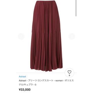 UNITED ARROWS - 新品タグ付き アストラット 定番プリーツスカート