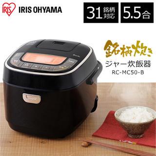 アイリスオーヤマ - アイリスオーヤマ 5.5合 銘柄炊き 炊飯ジャー ブラック 黒