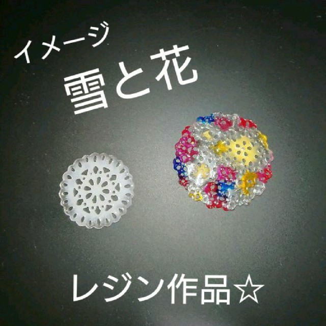 マスク プリーツ 立体 | 透明なところがきれいなレジン作品☆世界に1つだけ 二個(雪と花)セットの通販