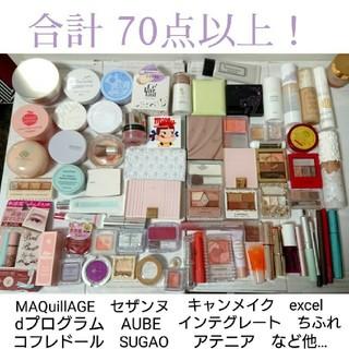 大人気! 化粧品70点~まとめ売り