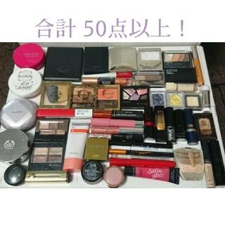 化粧品 50点~まとめ売り