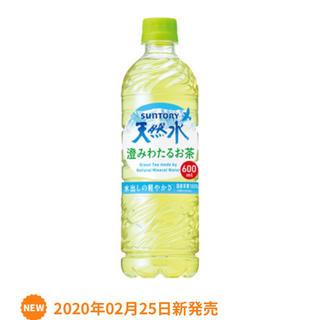 サントリー - 天然水 澄みわたるお茶600ml 引換クーポン