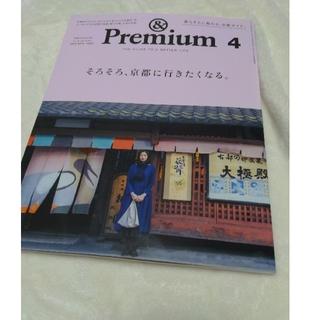 &Premium (アンド プレミアム)最新号 2020年 04月号