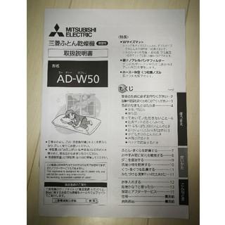 ミツビシデンキ(三菱電機)のAD-W50 三菱電機 布団乾燥機 2014年製(その他)